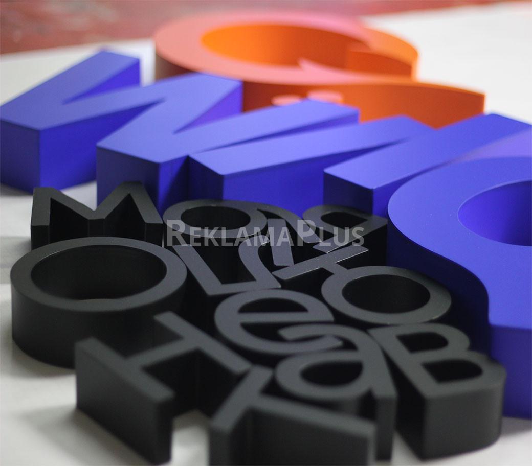 Объёмные несветовые буквы