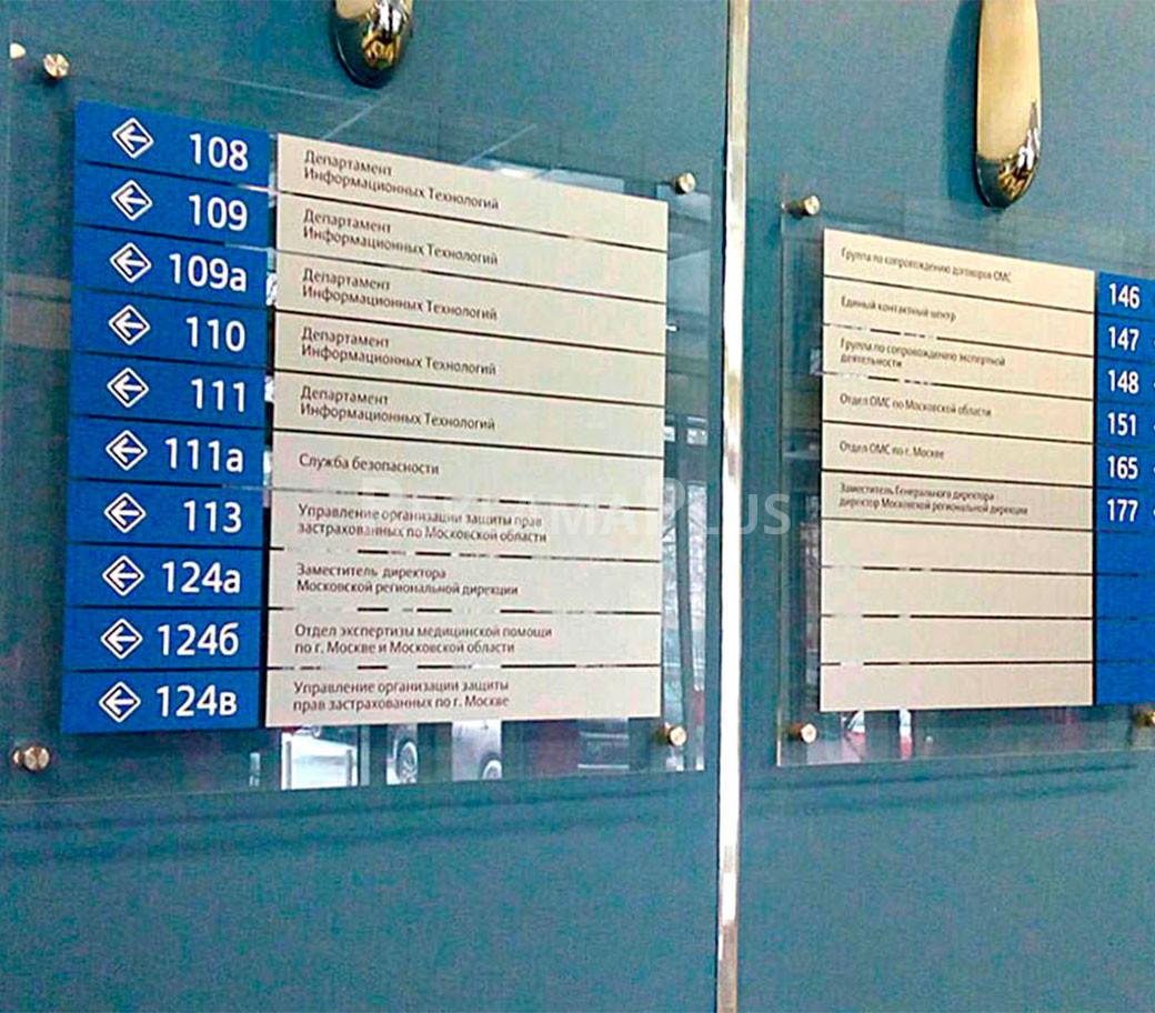 Навигационная табличка из ПВХ под оргстеклом