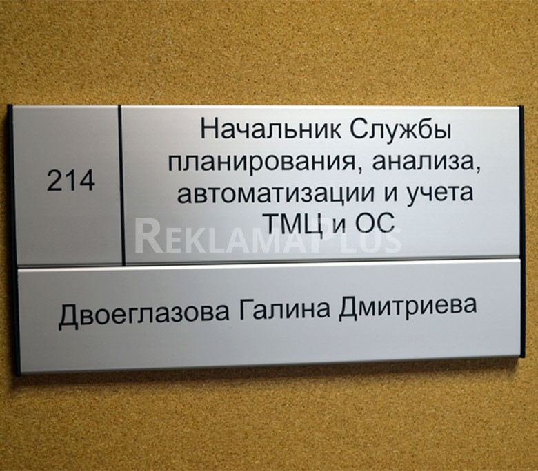 Офисная табличка из пластика