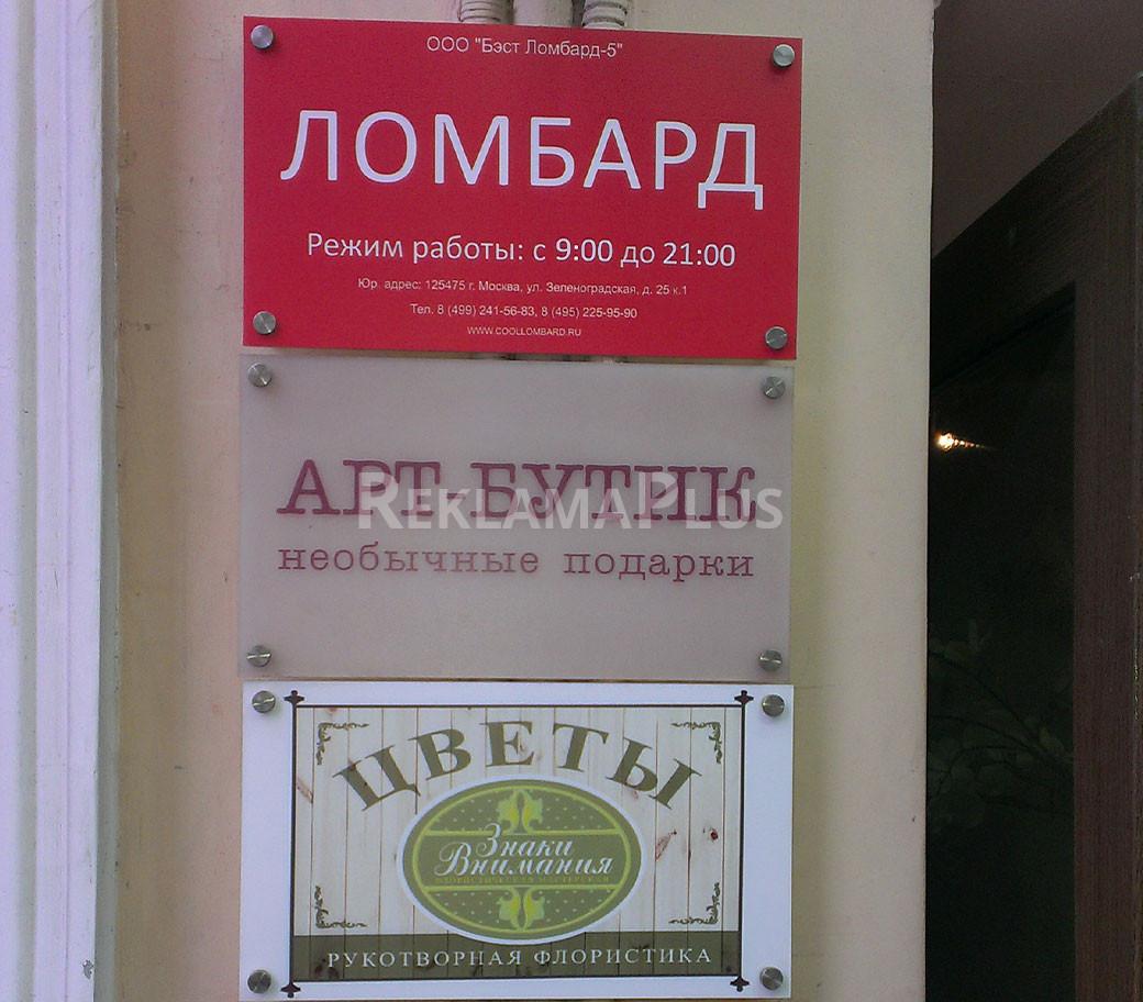уличная табличка из оргстекла