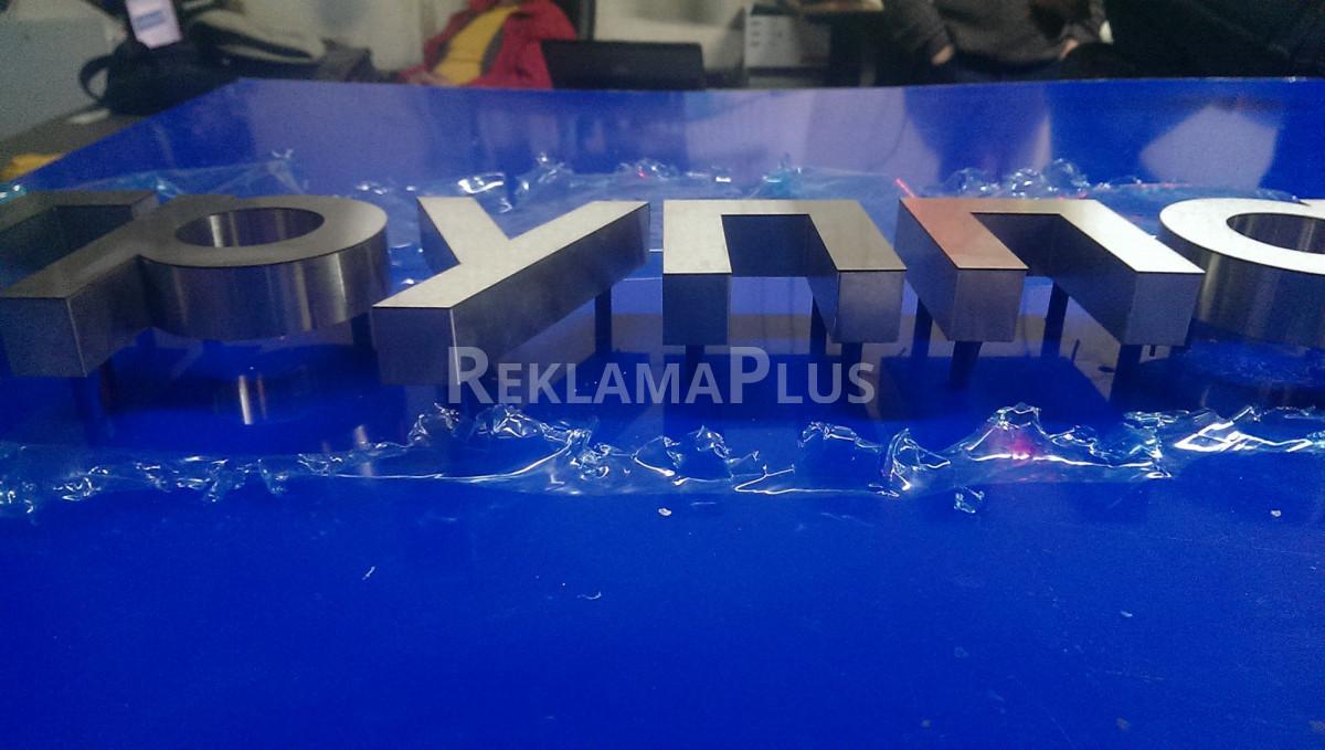 Объёмные металлические буквы на подложке