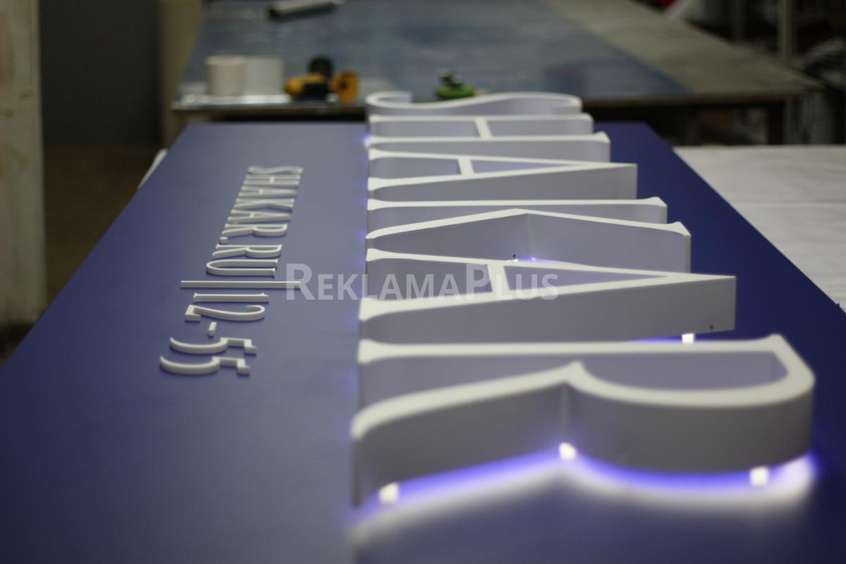 Буквы из ПВХ  с подсветкой