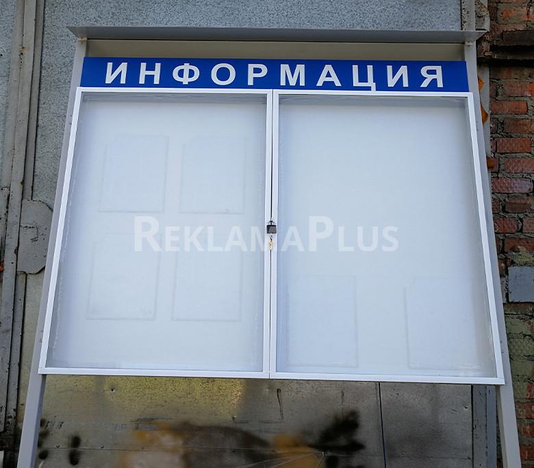 Информационный стенд для улицы
