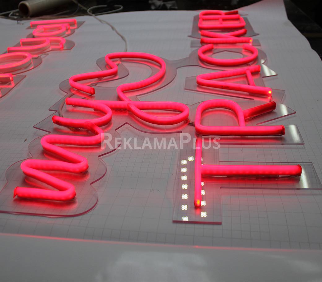 красная неоновая надпись