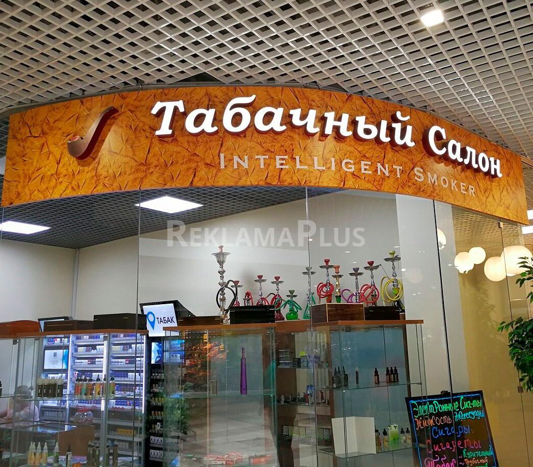 Объемные буквы на подложке для магазина «Табак»