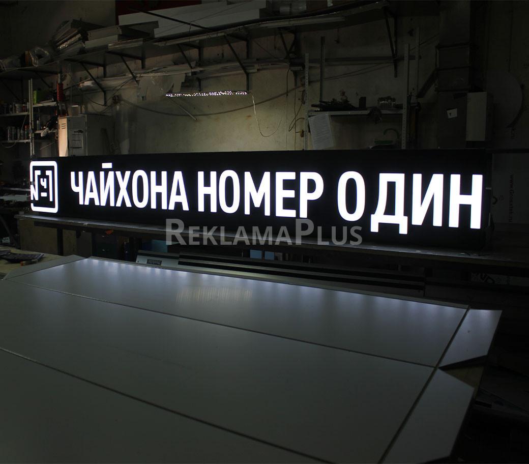 световая вывеска с буквами